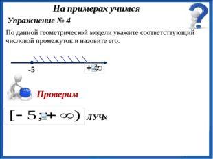 ЛУЧ Упражнение № 4 По данной геометрической модели укажите соответствующий ч