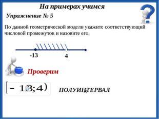 ПОЛУИНТЕРВАЛ Упражнение № 5 По данной геометрической модели укажите соответс