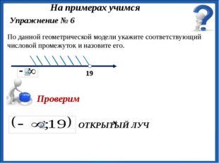 ОТКРЫТЫЙ ЛУЧ Упражнение № 6 По данной геометрической модели укажите соответс