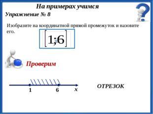 ОТРЕЗОК Упражнение № 8 Изобразите на координатной прямой промежуток и назови