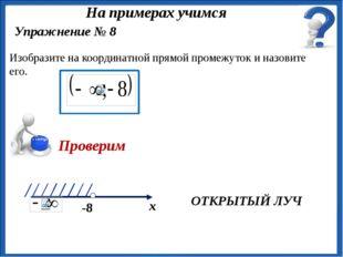 ОТКРЫТЫЙ ЛУЧ Упражнение № 8 Изобразите на координатной прямой промежуток и н