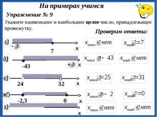 Упражнение № 9 Укажите наименьшее и наибольшее целое число, принадлежащее пр