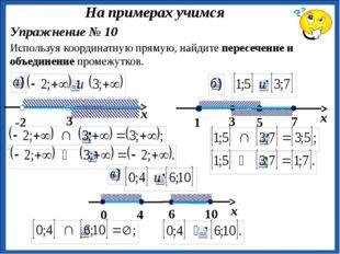 Упражнение № 10 Используя координатную прямую, найдите пересечение и объедин