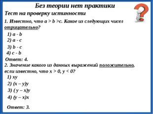 Тест на проверку истинности 1) a - b 1. Известно, что a > b >с. Какое из сле