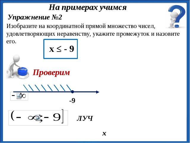 ЛУЧ Упражнение №2 Изобразите на координатной прямой множество чисел, удовлет...