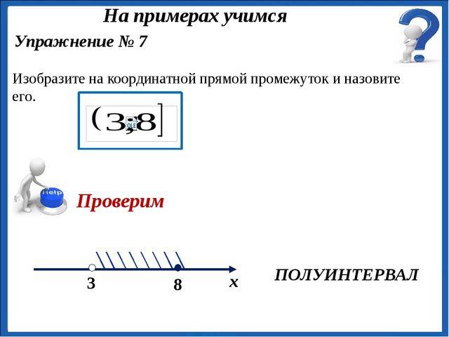 ПОЛУИНТЕРВАЛ Упражнение № 7 Изобразите на координатной прямой промежуток и н...