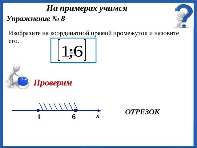 ОТРЕЗОК Упражнение № 8 Изобразите на координатной прямой промежуток и назови...