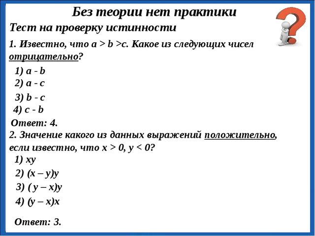 Тест на проверку истинности 1) a - b 1. Известно, что a > b >с. Какое из сле...