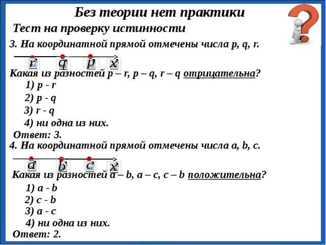 Тест на проверку истинности 1) p - r 3. На координатной прямой отмечены числ...
