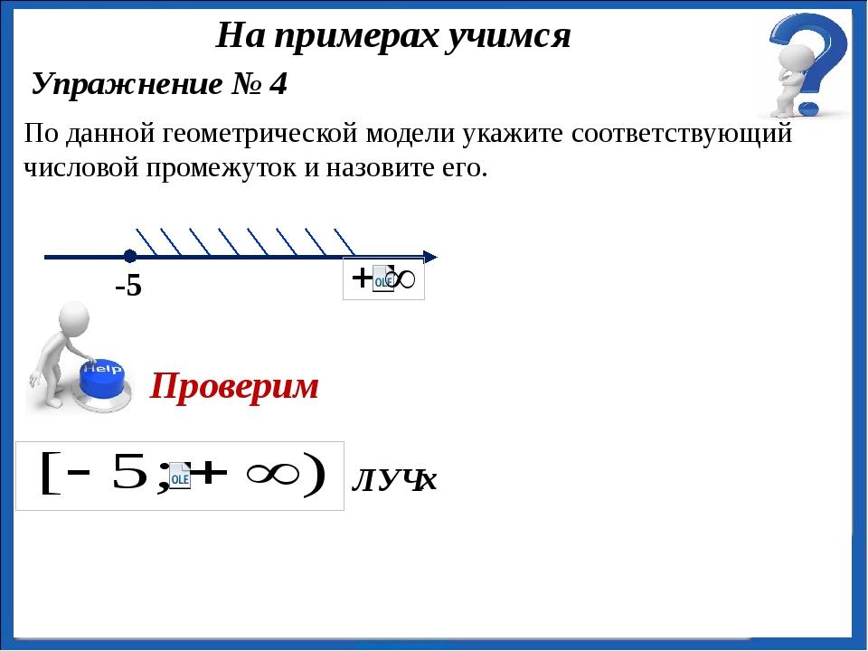 ЛУЧ Упражнение № 4 По данной геометрической модели укажите соответствующий ч...