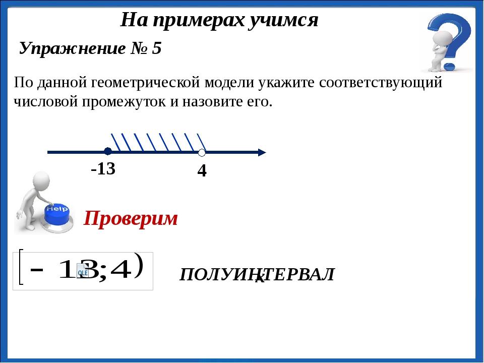 ПОЛУИНТЕРВАЛ Упражнение № 5 По данной геометрической модели укажите соответс...