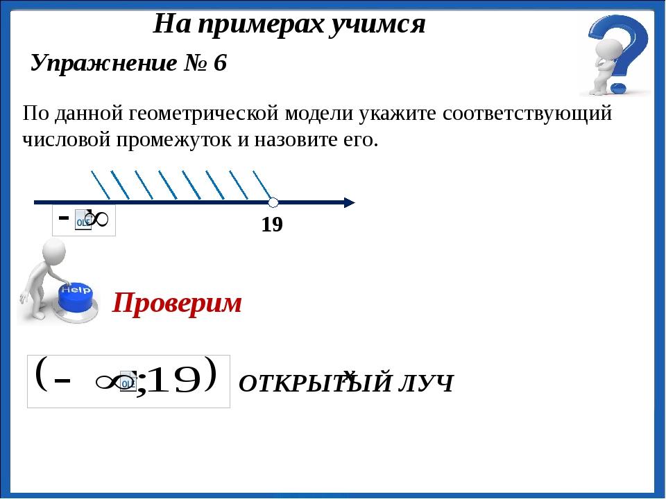 ОТКРЫТЫЙ ЛУЧ Упражнение № 6 По данной геометрической модели укажите соответс...