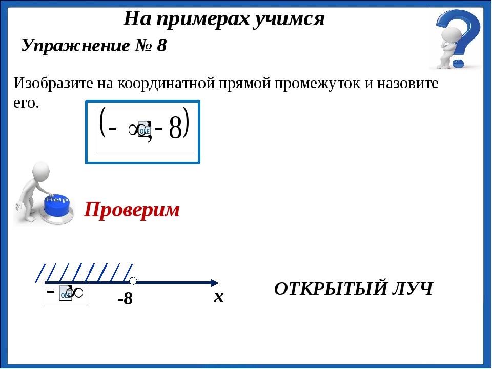 ОТКРЫТЫЙ ЛУЧ Упражнение № 8 Изобразите на координатной прямой промежуток и н...