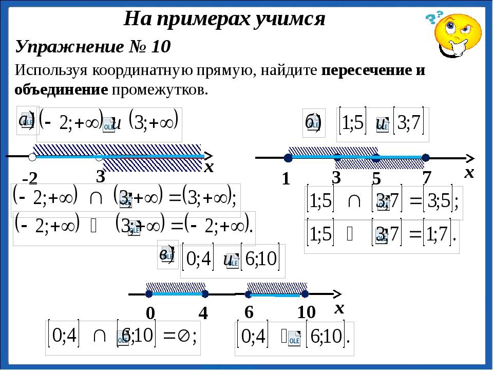 Упражнение № 10 Используя координатную прямую, найдите пересечение и объедин...