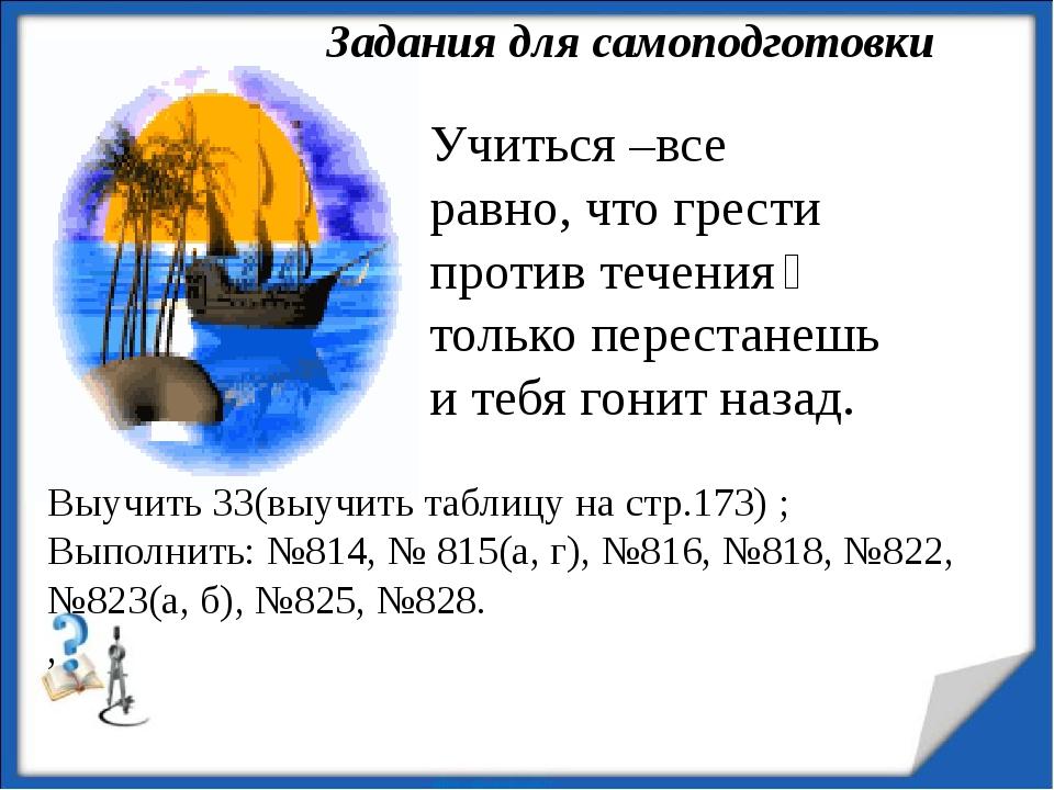 Учиться –все равно, что грести против течения ׃ только перестанешь и тебя гон...