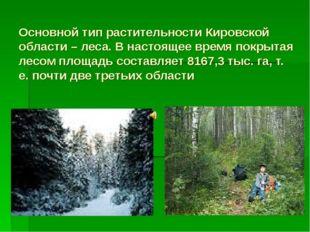 Основной тип растительности Кировской области – леса. В настоящее время покр