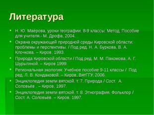 Литература Н. Ю. Маёрова, уроки географии. 8-9 классы: Метод. Пособие для учи