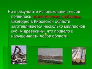 Но в результате использования лесов появились экологические проблемы. Ежегодн