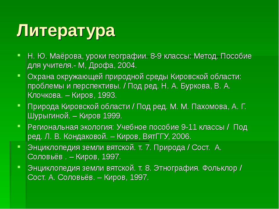 Литература Н. Ю. Маёрова, уроки географии. 8-9 классы: Метод. Пособие для учи...