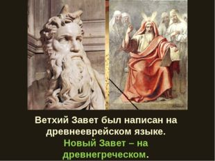 Ветхий Завет был написан на древнееврейском языке. Новый Завет – на древнегре