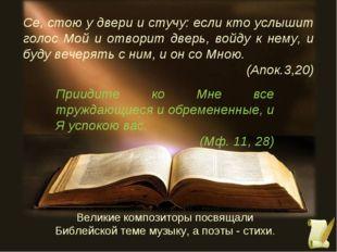 Великие композиторы посвящали Библейской теме музыку, а поэты - стихи. Се, ст