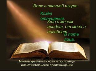 Многие крылатые слова и пословицы имеют библейское происхождение. Волк в овеч
