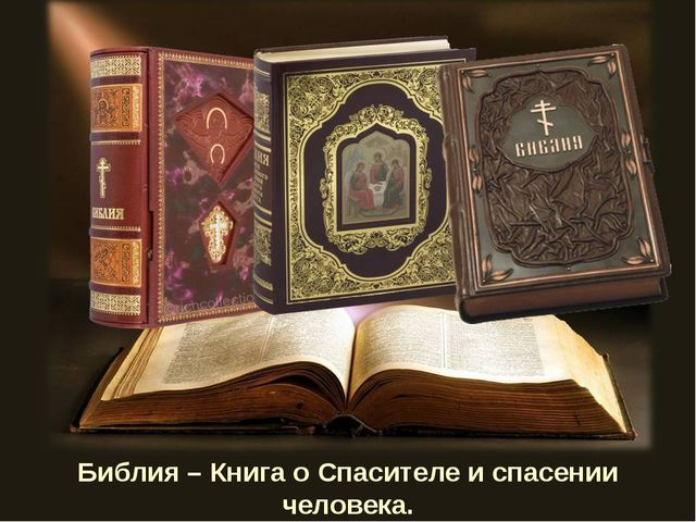 Библия – Книга о Спасителе и спасении человека.