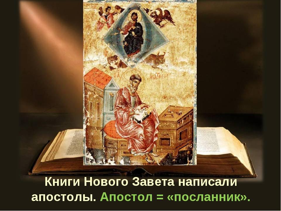 Книги Нового Завета написали апостолы. Апостол = «посланник».