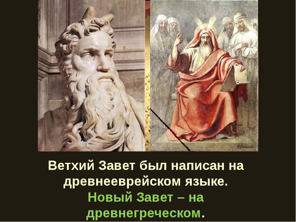Ветхий Завет был написан на древнееврейском языке. Новый Завет – на древнегре...
