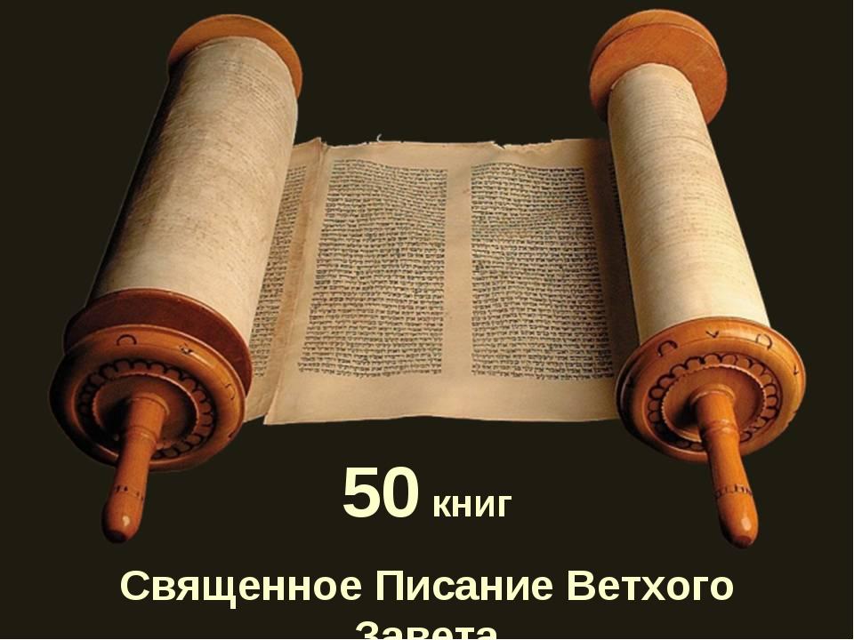 Священное Писание Ветхого Завета 50 книг