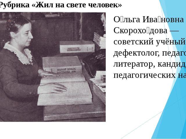 О́льга Ива́новна Скорохо́дова — советский учёный-дефектолог, педагог, литерат...