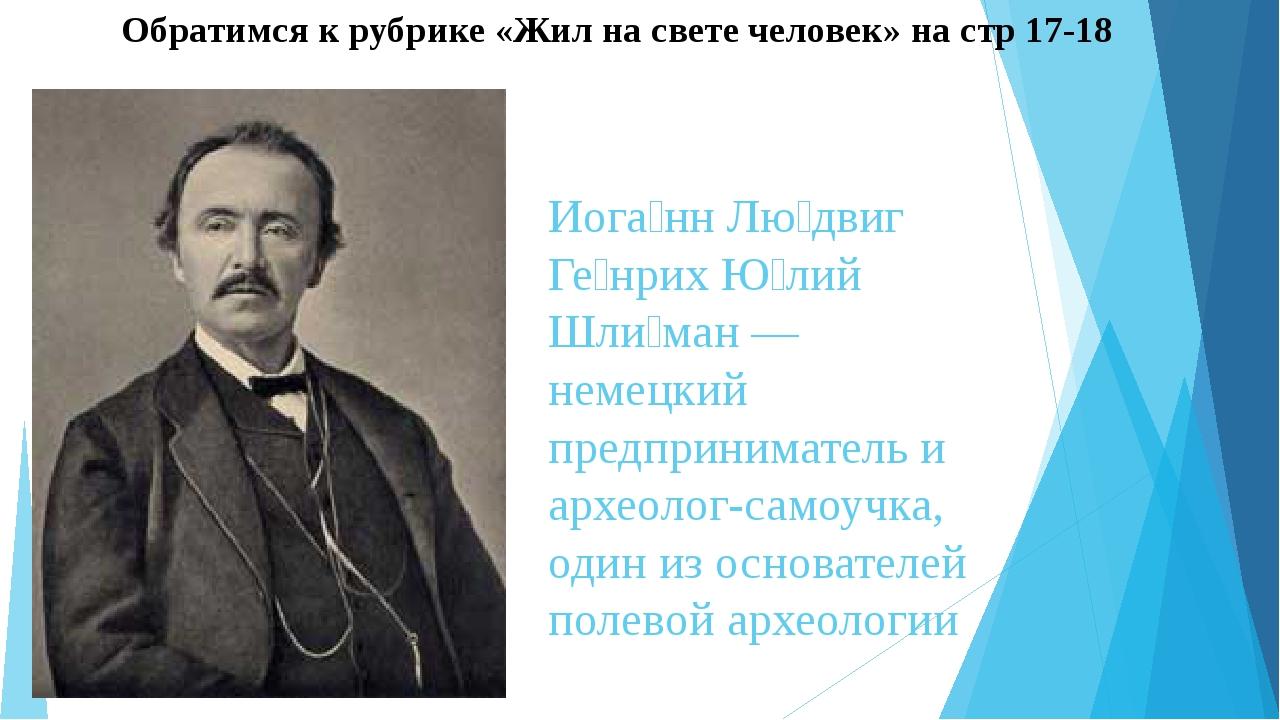Иога́нн Лю́двиг Ге́нрих Ю́лий Шли́ман — немецкий предприниматель и археолог-с...