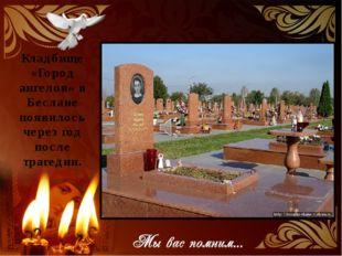 Кладбище «Город ангелов» в Беслане появилось через год после трагедии.