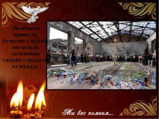 Погибшим приносят бутылки с водой, поскольку заложники сильно страдали от жа