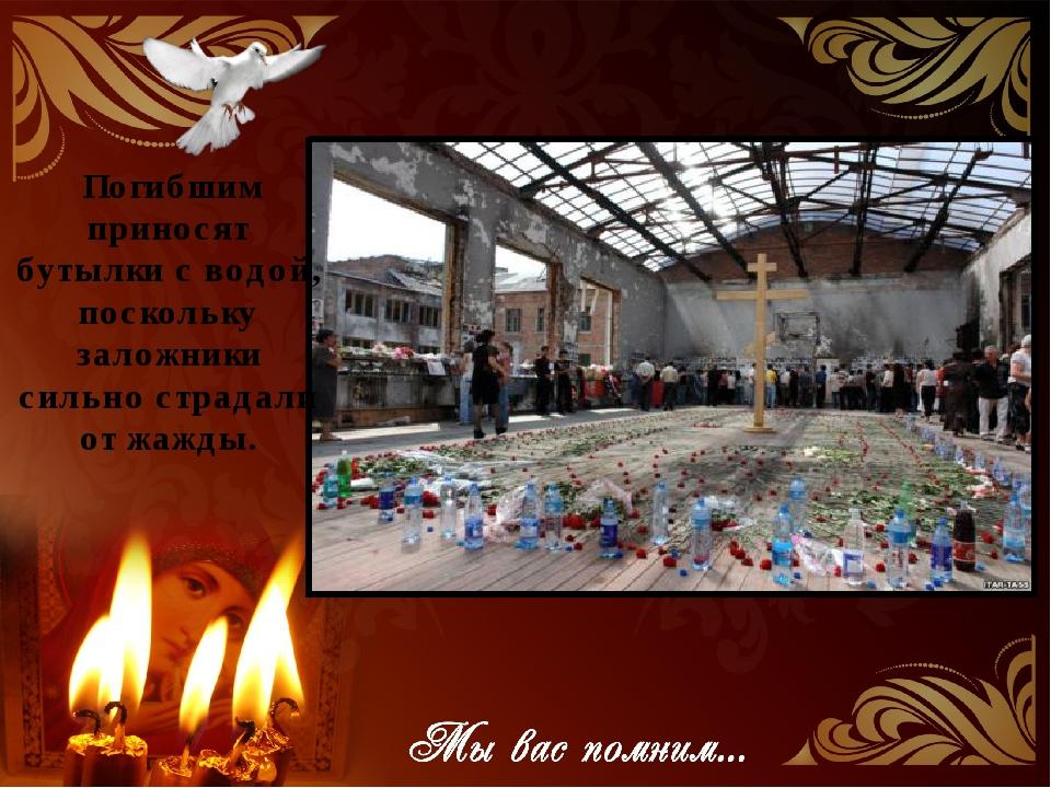 Погибшим приносят бутылки с водой, поскольку заложники сильно страдали от жа...