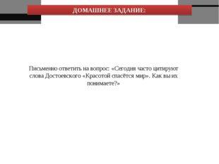 Письменно ответить на вопрос: «Сегодня часто цитируют слова Достоевского «Кра
