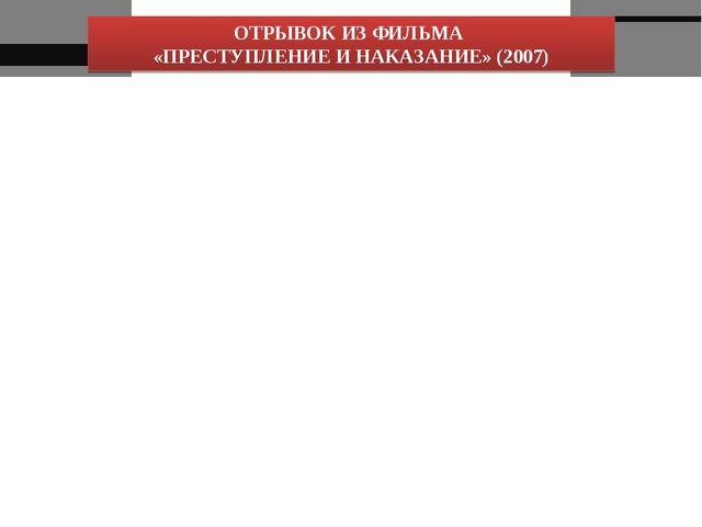 ОТРЫВОК ИЗ ФИЛЬМА «ПРЕСТУПЛЕНИЕ И НАКАЗАНИЕ» (2007)