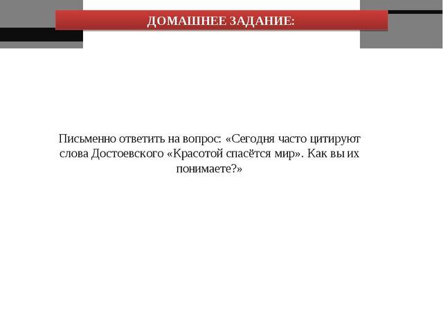 Письменно ответить на вопрос: «Сегодня часто цитируют слова Достоевского «Кра...