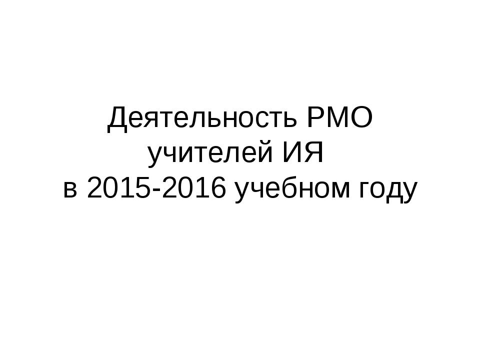 Деятельность РМО учителей ИЯ в 2015-2016 учебном году