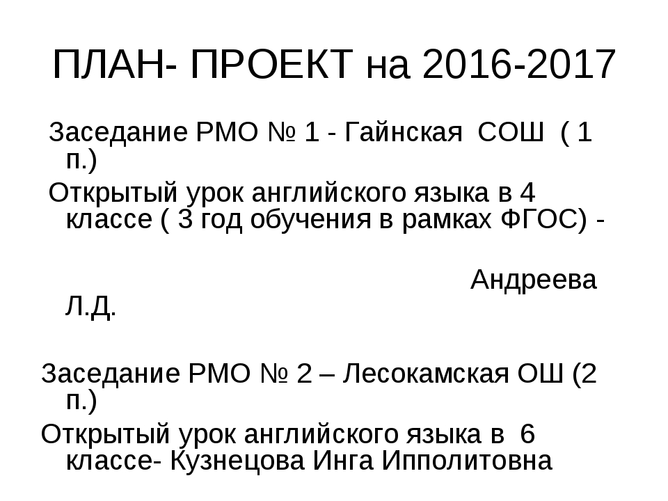 ПЛАН- ПРОЕКТ на 2016-2017 Заседание РМО № 1 - Гайнская СОШ ( 1 п.) Открытый у...