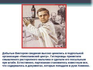 Добытые Виктором сведения высоко ценились вподпольной организации «Николаевс