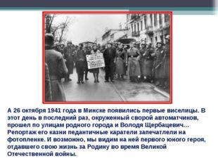 А 26 октября 1941 года в Минске появились первые виселицы. В этот день в посл