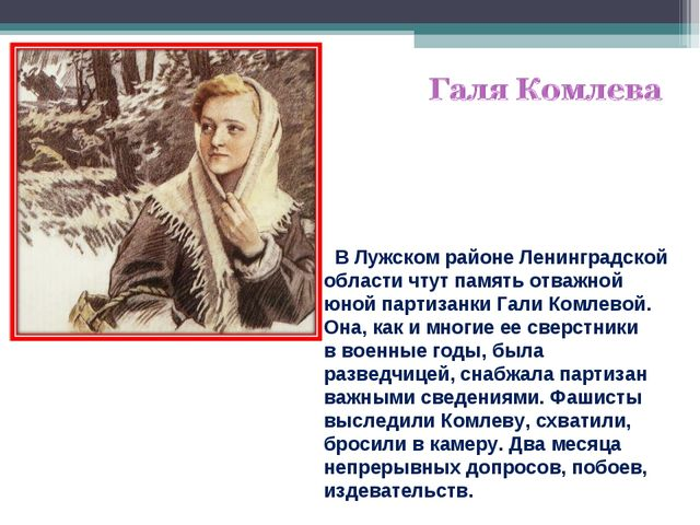 ВЛужском районе Ленинградской области чтут память отважной юной партизанки...