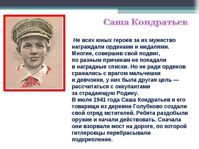 Невсех юных героев заих мужество награждали орденами имедалями. Многие, с...
