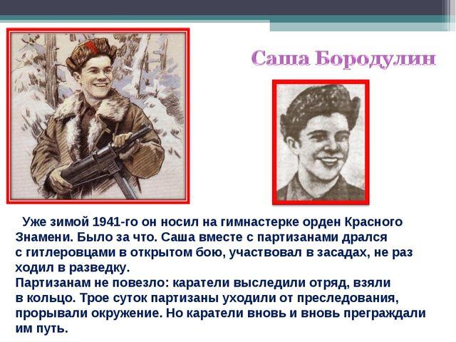 Уже зимой 1941-го онносил нагимнастерке орден Красного Знамени. Было зачт...