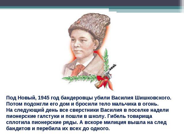 Под Новый, 1945 год бандеровцы убили Василия Шишковского. Потом подожгли его...
