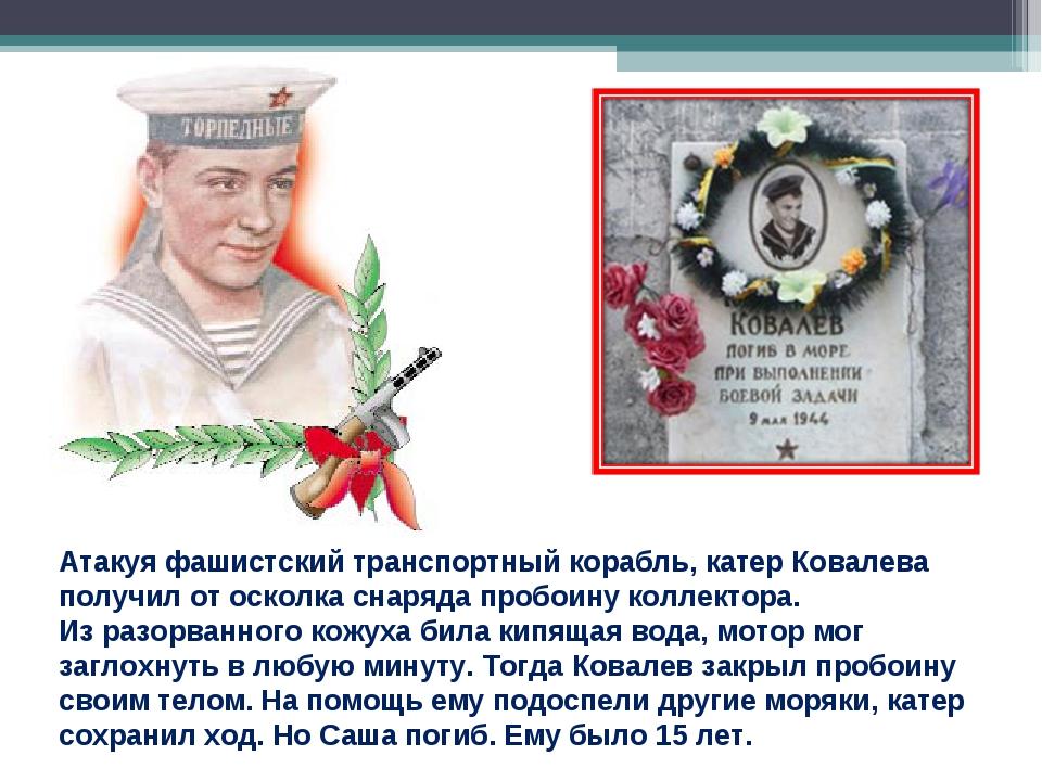 Атакуя фашистский транспортный корабль, катер Ковалева получил отосколка сна...