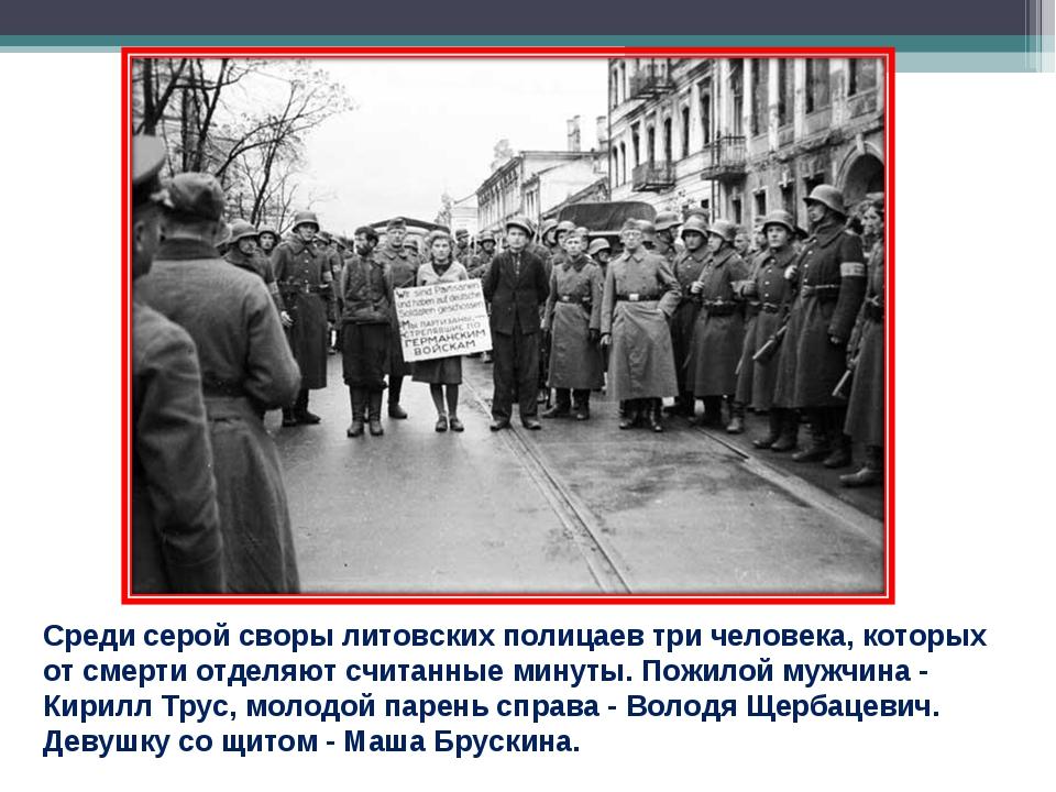 Среди серой своры литовских полицаев три человека, которых от смерти отделяют...