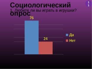 Социологический опрос 1. Любите ли вы играть в игрушки? 11