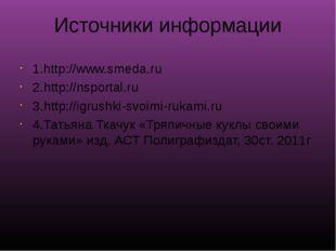 Источники информации 1.http://www.smeda.ru 2.http://nsportal.ru 3.http://igru